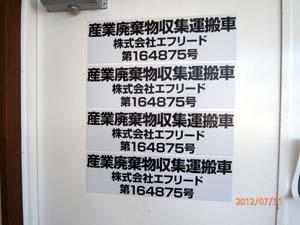 Designs 看板工房 宝塚,芦屋,西宮 ...